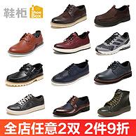 53款一口价、附款式推荐!达芙妮旗下 鞋柜品牌 男鞋 一口价