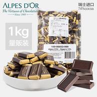 临期神价!2袋x1kg,瑞士进口 Alpes d'Or 爱普诗 74%可可脂纯黑巧克力