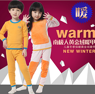 全身加绒,超大贴片双层绒!南极人 儿童加绒保暖内衣套装