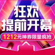 促銷活動: 蘇寧易購 雙12狂歡提前開幕專場 1212元神券限量瘋搶