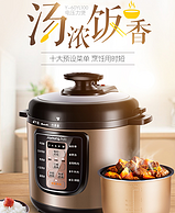 北京地區白菜! Joyoung 九陽 Y-60YL100 電壓力鍋 6L 券后159元包郵