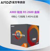 AMD 銳龍 CPU處理器 Ryzen 5-2600 券后1189元包郵