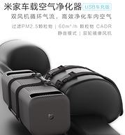 MIJIA 米家 小米 車載空氣凈化器 334元包郵(天貓349元)