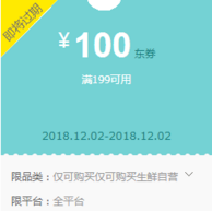 京东生鲜 第二届火锅节