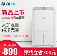 無霧加濕+銀離子除菌! AIRX H400 50度濕 無霧加濕器 6L