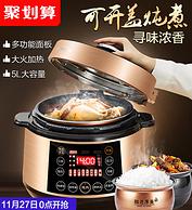 Joyoung 九阳 Y-50C810 球形双胆智能电压力锅5L