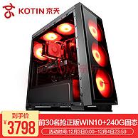 京天 电脑主机(Ryzen 5 2600、8GB、240GB、GTX1060 6G)