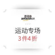 亚马逊中国 运动专场促销