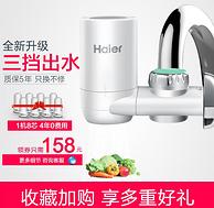 超值好价,一机8芯可用4年!海尔 冷热双出水净水器 HT301-1