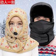 冬季骑行必备!动人一刻 保暖 雷锋帽