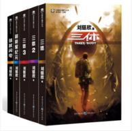 京东PLUS会员: 《刘慈欣科幻经典:三体全集+超新星纪元+球状闪电》(套装共5册)