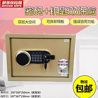 密码+钥匙双保险!明得 25cm全钢保险箱