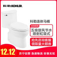 双12预售:Kohler 科勒 喷射虹吸式 五级旋风连体坐便器 K-5171 5171/4983