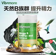 好评4.9分,防疲劳+排毒+防脱发!Vitamore 150粒复合维生素b族群片