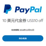 PayPal 支付 可撸 京东50元E卡+10元E卡