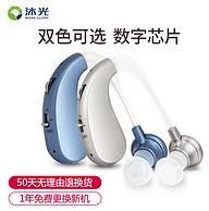 白菜价!沐光 充电式无线助听器VHP-202S 券后39元包邮送礼包