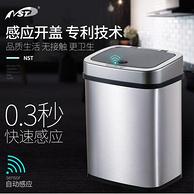 80项专利证书!智能感应 纳仕达 全自动不锈钢垃圾桶 DZT-12-5