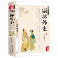 吴敬梓 《儒林外史》精装版