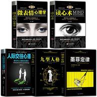 教你洞察人心!人际交往 心理学入门 畅销书 全五册