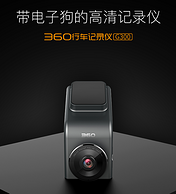 今日结束,停车无电监控+电子狗+紧急录制!360 G300 行车记录仪