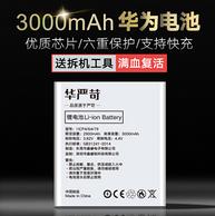 双重优惠!华严苛 华为P9电池 3000毫安