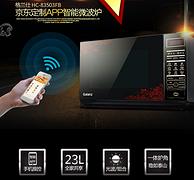 光波+微波+app智能+23L+800W!Galanz 格兰仕 HC-83503FB微波炉