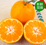 零酸水多纯甜!10斤 百果韵 四川现摘丑柑橘桔子