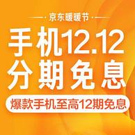 京东暖暖节 手机12.12 分期免息