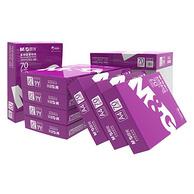 史低!8包x500张/包 M&G 晨光 APYVJG36 紫晨光A4复印纸