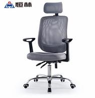 8日0点:恒林 HLC-1255F 网布可旋转升降电脑椅