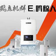 12日0点:能率 16L 燃气热水器 GQ-16E3FEX(JSQ31-E3)