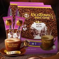 马来进口 旧街场 摩卡味白咖啡 525g*2袋