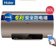 12日0点:Haier 海尔 EC8003-JT3(U1) 电热水器 80升