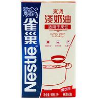 Nestlé 雀巢 3件x1L 烹调淡奶油 稀奶油