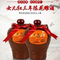 6斤 女儿红 三年陈 绍兴 半干型黄酒 1.5L*2坛