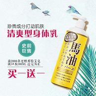 神价!2瓶x485ml Loshi 乐丝 日本北海道马油身体乳