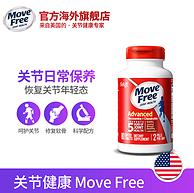 关节疼痛首选!美国  MoveFree 维骨力 红盒软骨素 80粒