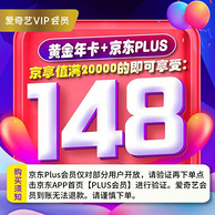 京享值达2万的看过来!爱奇艺vip会员+京东Plus会员 各一年
