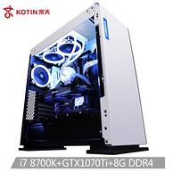 京天华盛 Strike X77 i7-8700K/8G内存/Z370大板/GTX1070Ti/320G 组装电脑主机