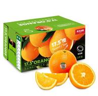 12日0点:小编回购款,农夫山泉 17.5°橙 赣南脐橙 铂金果 3kg 礼盒装