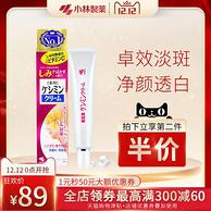 0点:2件 日本进口 小林制药 VC祛斑膏30g