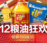 双12天猫超市 粮油狂欢购
