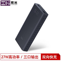 12日0点: ZMI 紫米 QB822 移动电源 20000毫安 27W版