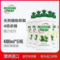 市占率40%,澳洲连续30年销量第1!5瓶x400ml Morning Fresh 浓缩洗洁精