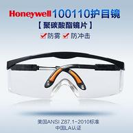 世界5百强:防风沙+防飞溅冲击 Honeywell 霍尼韦尔 100110 护目镜