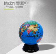 加濕器+地球儀+小夜燈:仕庭 香薰加濕器