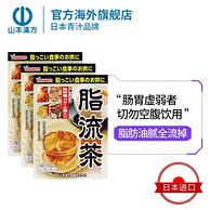 去油+解腻+减肥  日本进口:3盒x8袋x10g  ?#22870;?#27721;方 ?脂流茶