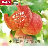手机拼团:4个简装 农夫山泉 17.5°新疆阿克苏苹果