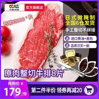 王品供应商!8片共1440g 元盛 澳洲新鲜整切西冷/眼肉牛排