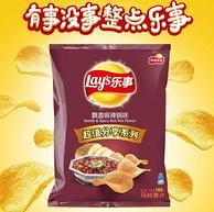 限京晋津地区:白菜价!2件x145g/包 Lay's 乐事 薯片 飘香麻辣锅味